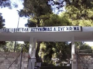 Κατασκηνώσεις-Ελληνικής-Αστυνομίας-1