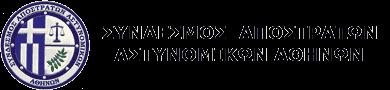 Σύνδεσμος Αποστράτων Αστυνομικών Αθηνών